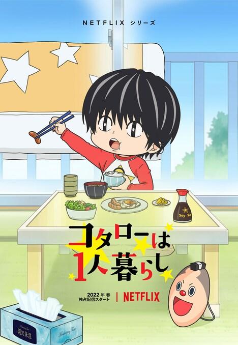 Netflixシリーズ「コタローは1人暮らし」ティザービジュアル (c)2022津村マミ・小学館/コタローは1人暮らし Project