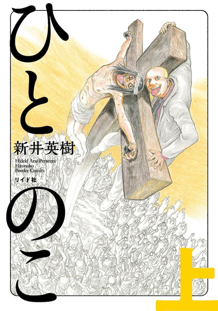 交わることのなかった変人と富豪による救済の旅、新井英樹「ひとのこ」上巻が発売