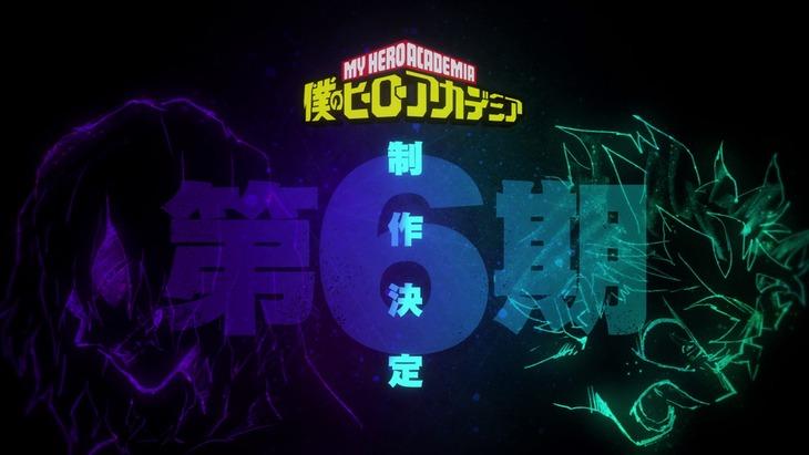 「僕のヒーローアカデミア」TVアニメ第6期制作決定発表映像より。