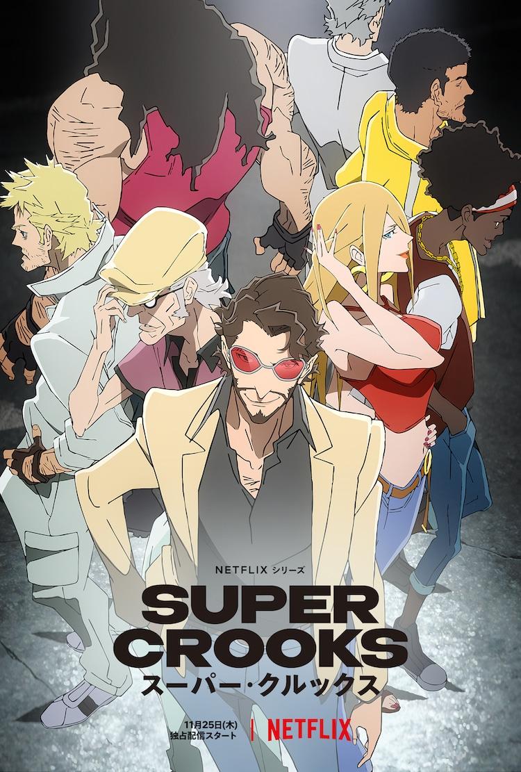 Netflixアニメシリーズ「スーパー・クルックス」キーアート