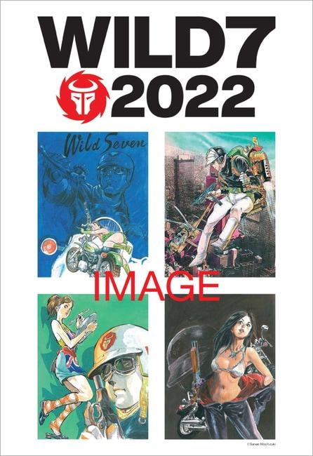 「ワイルド7 カラーポスターカレンダー・2022」