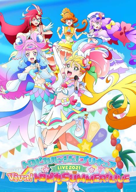 「トロピカル~ジュ!プリキュアLIVE2021 Viva!トロピカSUMMER!LIVE」キービジュアル