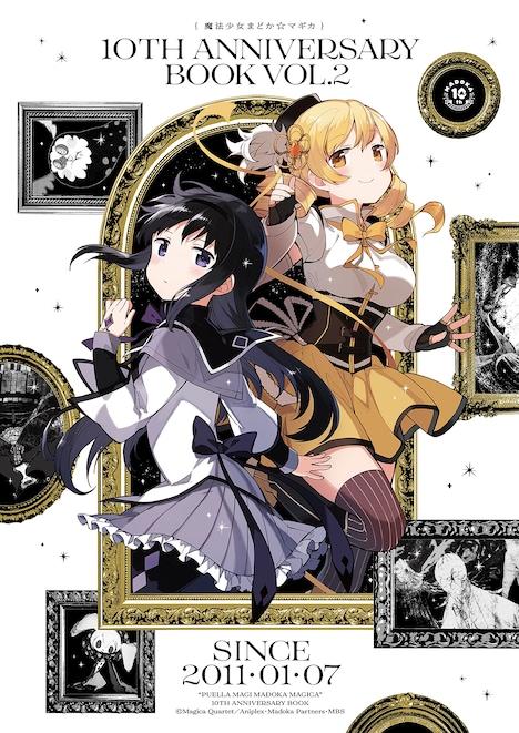 「魔法少女まどか☆マギカ 10th Anniversary Book」2巻