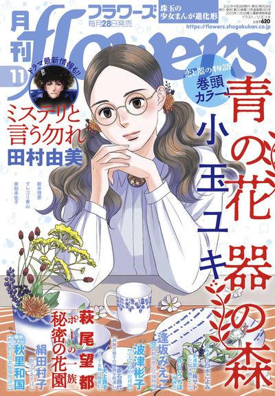 月刊flowers11月号