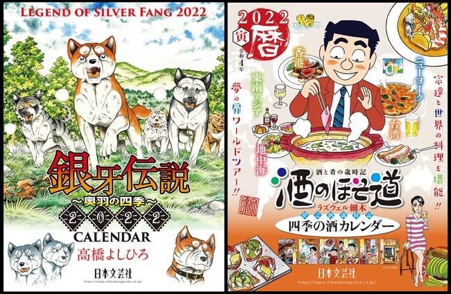 左から「2022 銀牙伝説~奥羽の四季~CARENDER」「2022 酒のほそ道カレンダー」。
