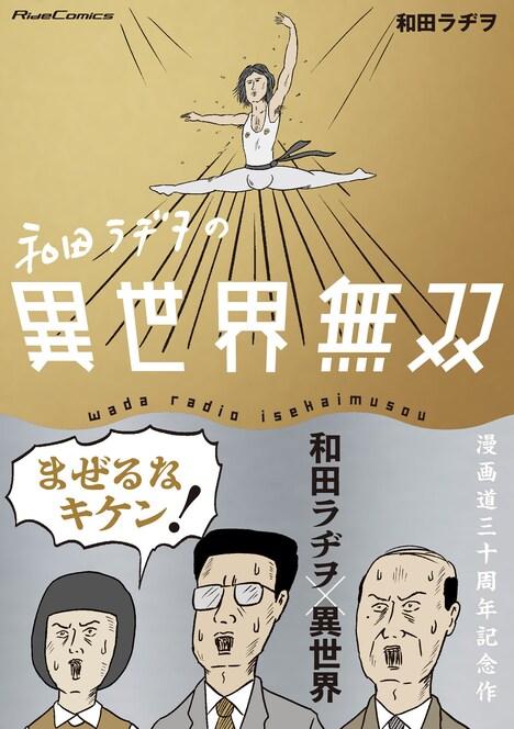 「和田ラヂヲの異世界無双」