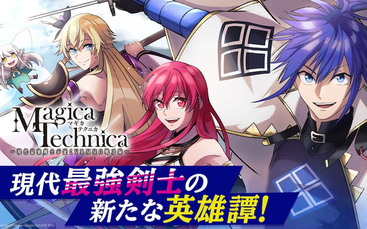 「Magica Technica~現代最強剣士が征くVRMMO戦刀録~」ビジュアル