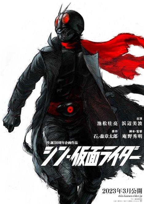 実写映画「シン・仮面ライダー」より仮面ライダー第2号のイメージビジュアル。