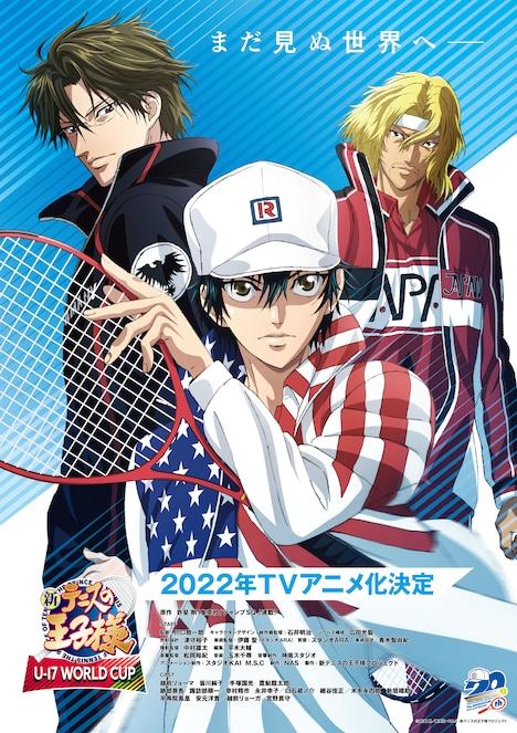 「新テニスの王子様 U-17 WORLD CUP」ティザービジュアル