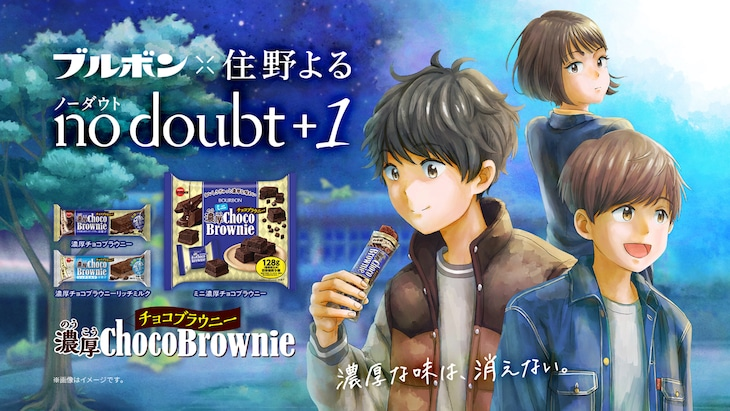アニメーションCM「no doubt+1(ノーダウトプラスイチ)」より。