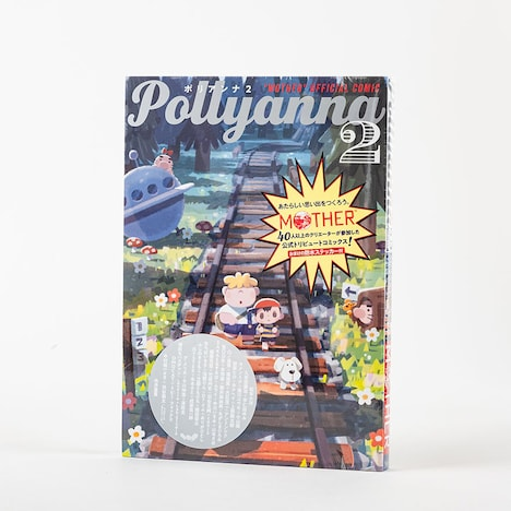 「Pollyanna2」