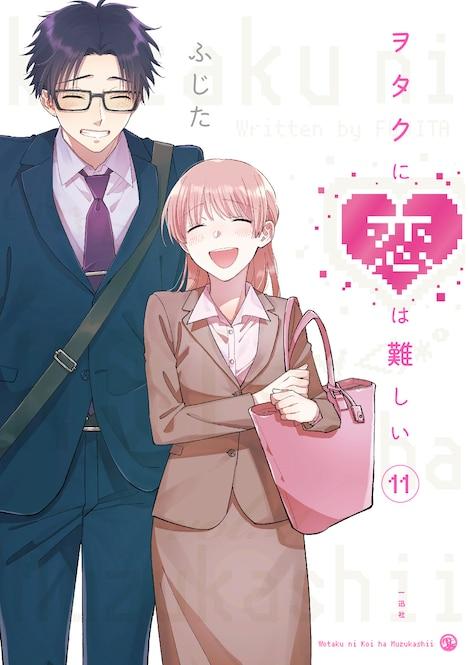 「ヲタクに恋は難しい」11巻