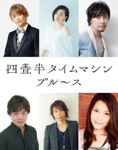 左上から浅沼晋太郎、坂本真綾、吉野裕行。左下から中井和哉、諏訪部順一、甲斐田裕子。