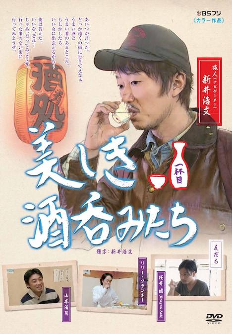 「美しき酒呑みたち」DVD第1巻