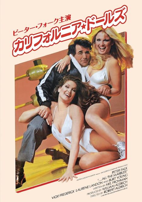 「カリフォルニア・ドールズ」DVDジャケット (c)1981 Turner Entertainment Co. Package Design © 2009 Turner Entertainment Co. and Warner Bros. Entertainment Inc. All rights reserved.