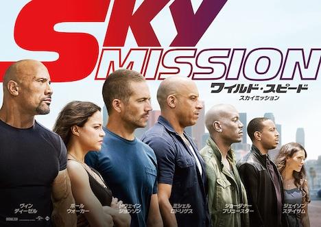 「ワイルド・スピード SKY MISSION」ティザービジュアル (c)2014 Universal Pictures