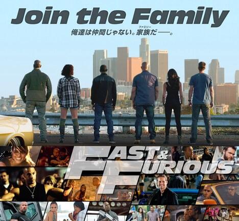 「ワイルド・スピード SKY MISSION」Join the Family!!レビュー投稿キャンペーン (c)2014 Universal Pictures
