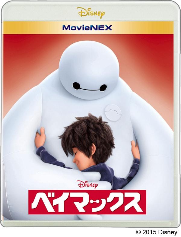 「ベイマックス」MovieNEXジャケット (c)2015 Disney