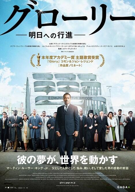 「グローリー/明日への行進」ポスタービジュアル (c)2014 Pathe Productions Limited.All rights reserved.