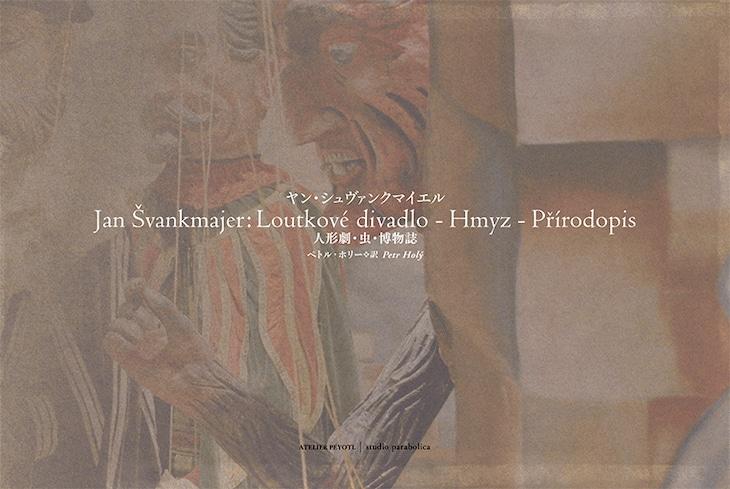「人形劇・虫・博物誌」表紙 (c)2015 Jan Švankmajer / Atelier Peyotl Inc.