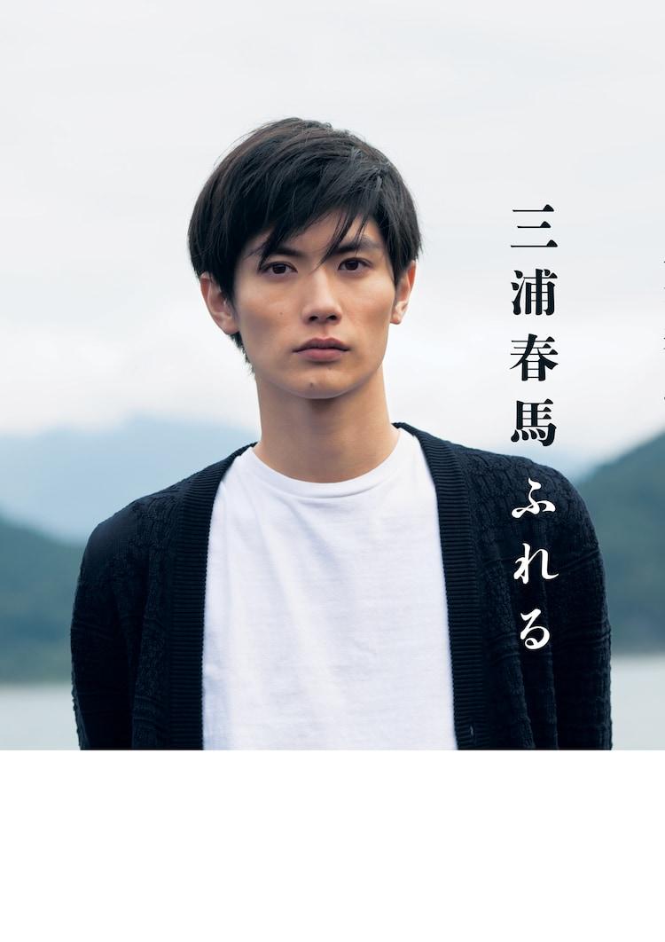 「三浦春馬 ふれる」書影 (c)2015 Magazinehouse.Co.,ltd.