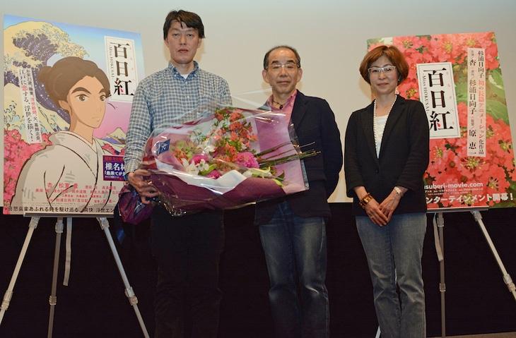 イベントの様子。左から原恵一監督、鈴木雅也氏、鈴木弘子さん。
