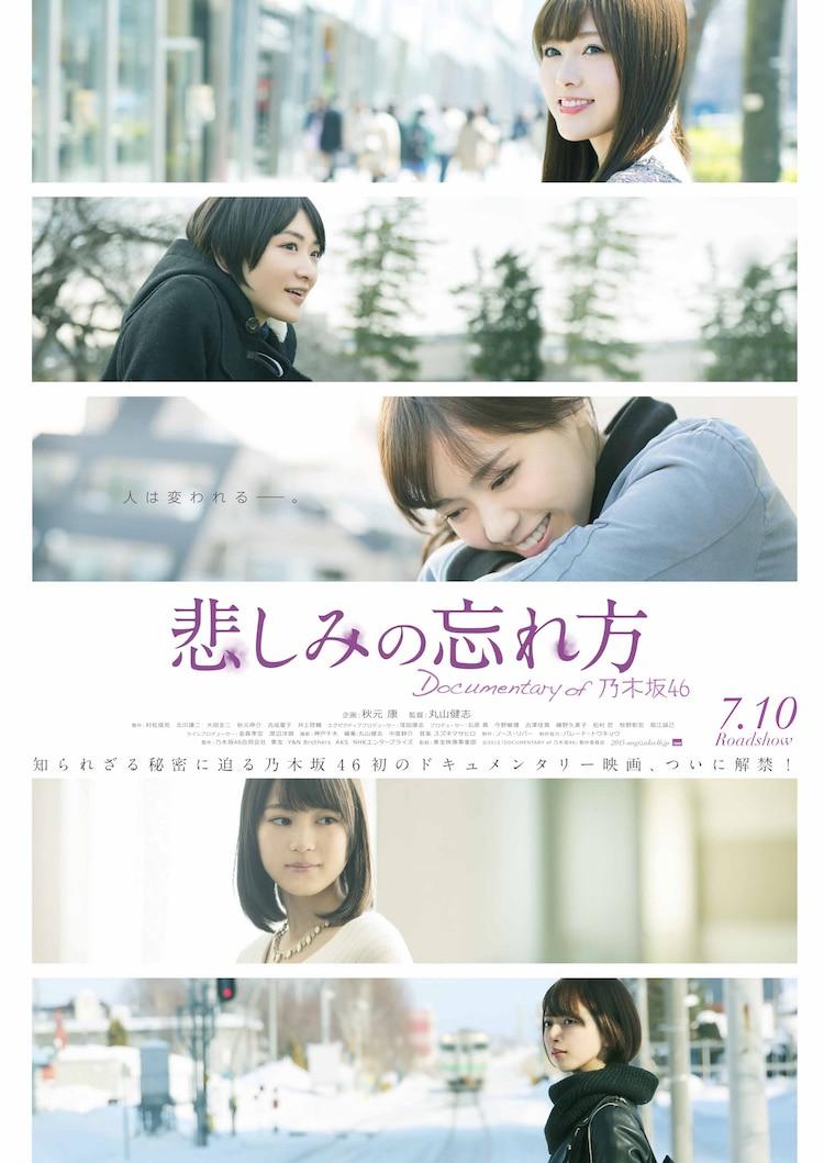 「悲しみの忘れ方Documentary of乃木坂46」メインビジュアル (c)2015「DOCUMENTARY of 乃木坂46」製作委員会