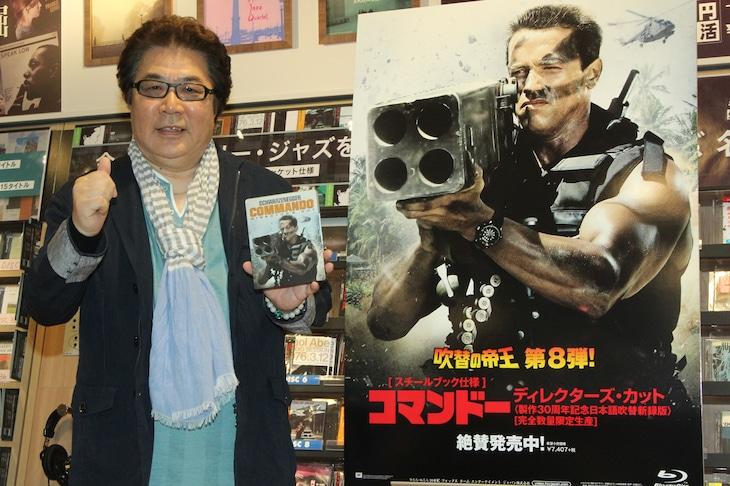 「コマンドー」製作30周年記念Blu-rayの発売記念イベントに登場した、玄田哲章。