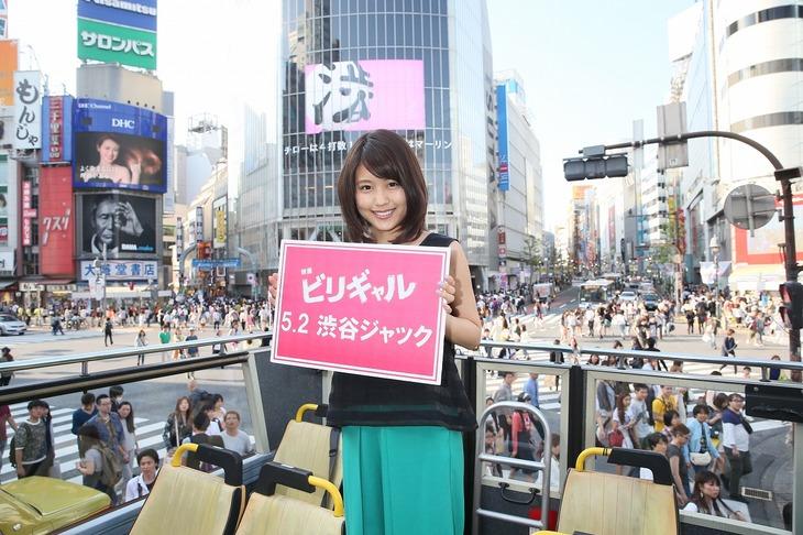「ビリギャル」のキャンペーンで渋谷スクランブル交差点を背景に笑顔の有村架純 。