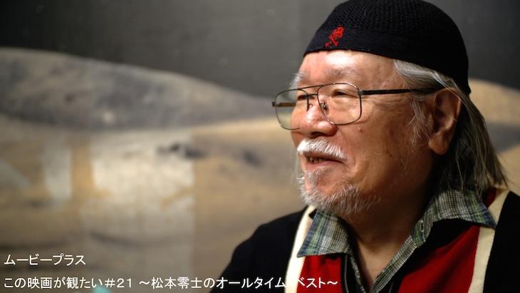 ムービープラス「この映画が観たい#21 ~松本零士のオールタイム・ベスト~」