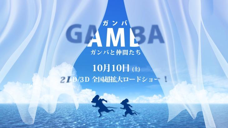 「GAMBA ガンバと仲間たち」イメージビジュアル (c)SHIROGUMI INC, GAMBA