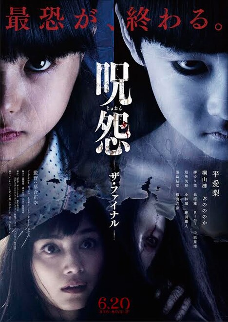 「呪怨 -ザ・ファイナル-」ポスタービジュアル  (c)2015「呪怨 -ザ・ファイナル-」製作委員会