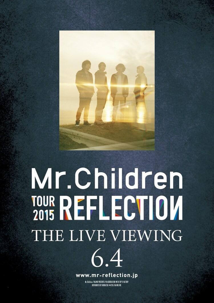 「Mr.Children TOUR 2015REFLECTION」ライブビューイングポスター (c) 2014 ENJING INC.