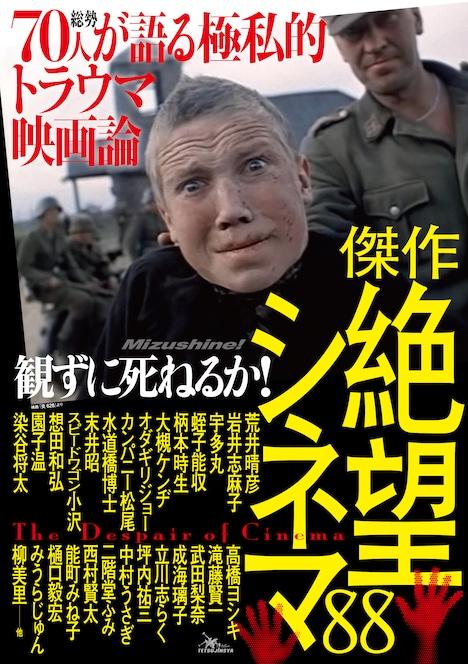 鉄人社「観ずに死ねるか!傑作絶望シネマ88」