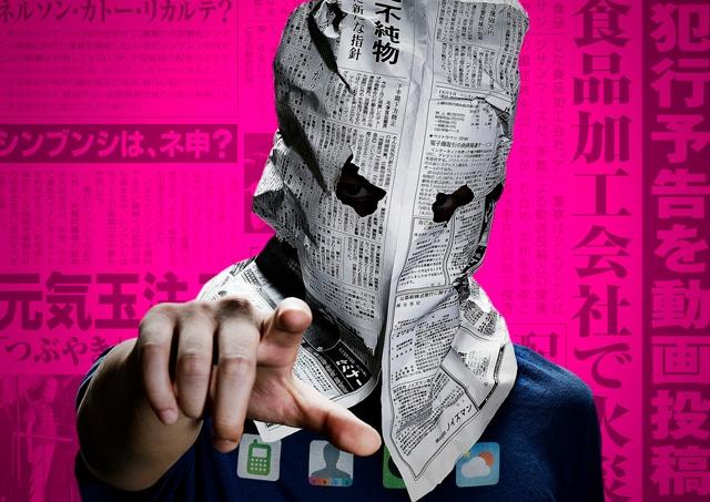 「予告犯」イメージビジュアル (c)2015映画「予告犯」製作委員会 (c)筒井哲也/集英社