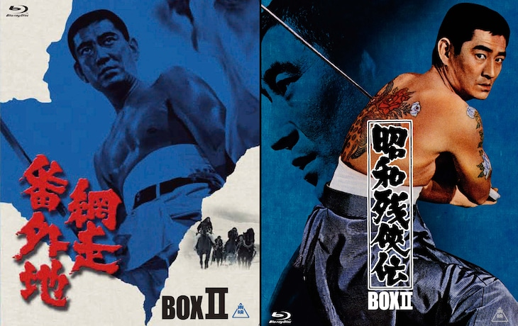 左から「網走番外地 Blu-rayBOX II」、「昭和残侠伝 Blu-rayBOX II」。