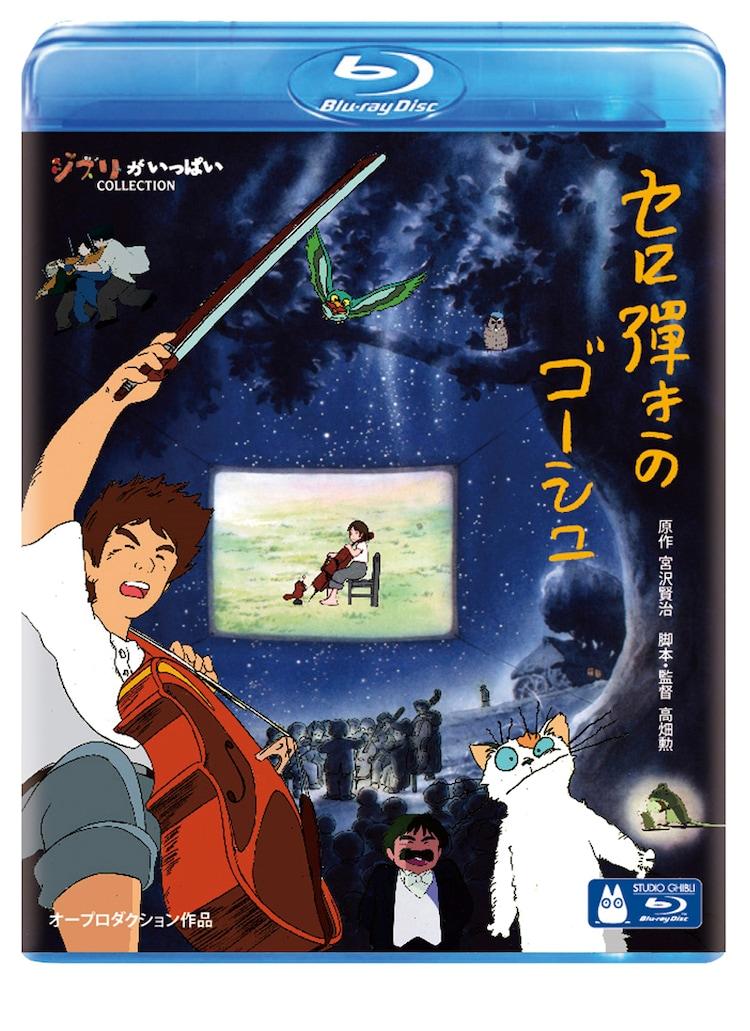 「セロ弾きのゴーシュ」Blu-rayジャケット (c)オープロダクション