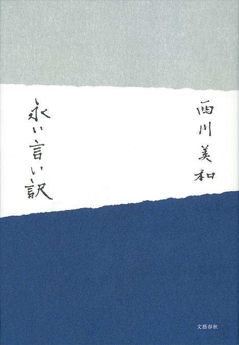「永い言い訳」(文藝春秋)