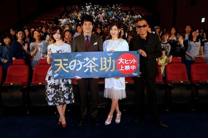 「天の茶助」沖縄先行初日舞台挨拶にて、左から玉城ティナ、松山ケンイチ、大野いと、SABU。