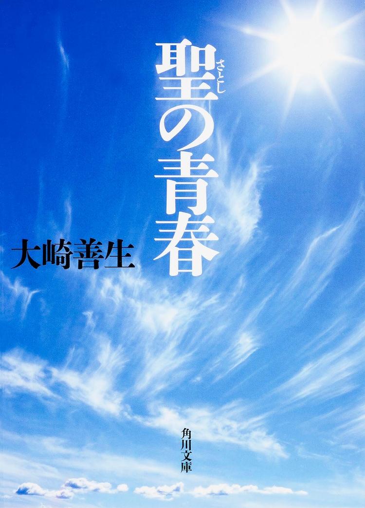 「聖の青春」原作書影 (c)大崎善生(角川文庫/講談社文庫)