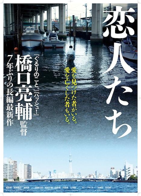 「恋人たち」ティザーポスター (c)松竹ブロードキャスティング/アーク・フィルムズ