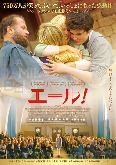 「エール!」ポスタービジュアル (c)2014-Jerico-Mars Films-France 2 Cinéma-Quarante 12 Films-VendÔme Production-Nexus Factory-Umedia