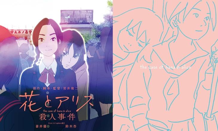 「花とアリス殺人事件」Blu-rayジャケット(左)とケース(右)。(c)花とアリス殺人事件製作委員会
