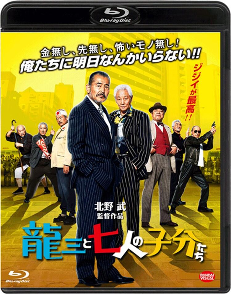 「龍三と七人の子分たち」Blu-rayのジャケット。(c)2015「龍三と七人の子分たち」製作委員会