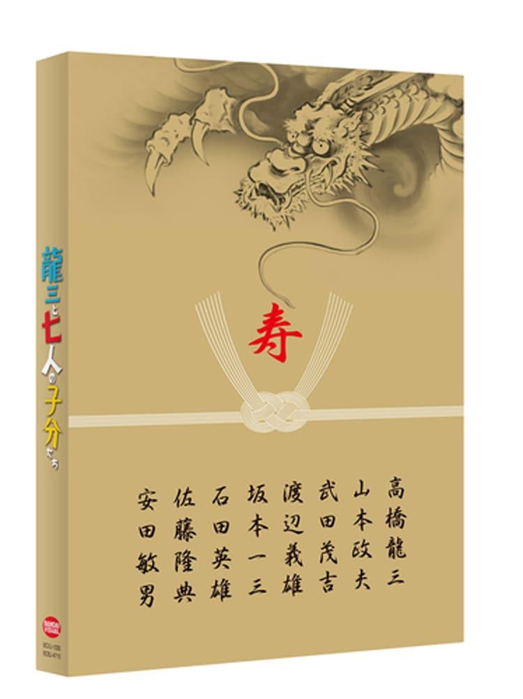 「龍三と七人の子分たち」Blu-ray(スペシャルエディション)のジャケット。(c)2015「龍三と七人の子分たち」製作委員会