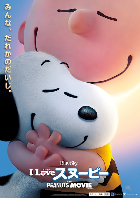 「I LOVE スヌーピー THE PEANUTS MOVIE」ポスタービジュアル (c)2015 Twentieth Century Fox Film Corporation. All Rights Reserved. Peanuts (c) Peanuts Worldwide LLC.