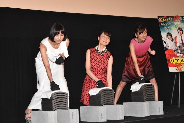 瓦割りのリハーサルをする篠田麻里子、トリンドル玲奈、真野恵里菜。