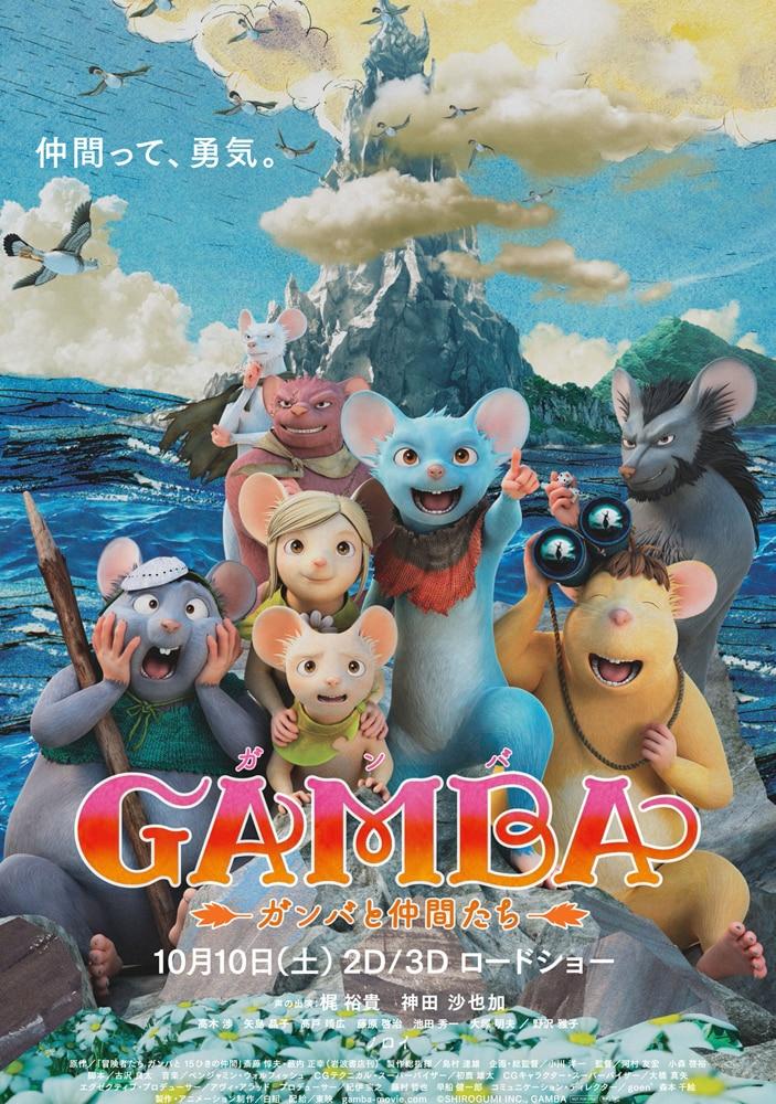 「GAMBA ガンバと仲間たち」ポスタービジュアル (c)SHIROGUMI INC, GAMBA