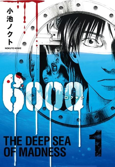 「6000―ロクセン―」表紙