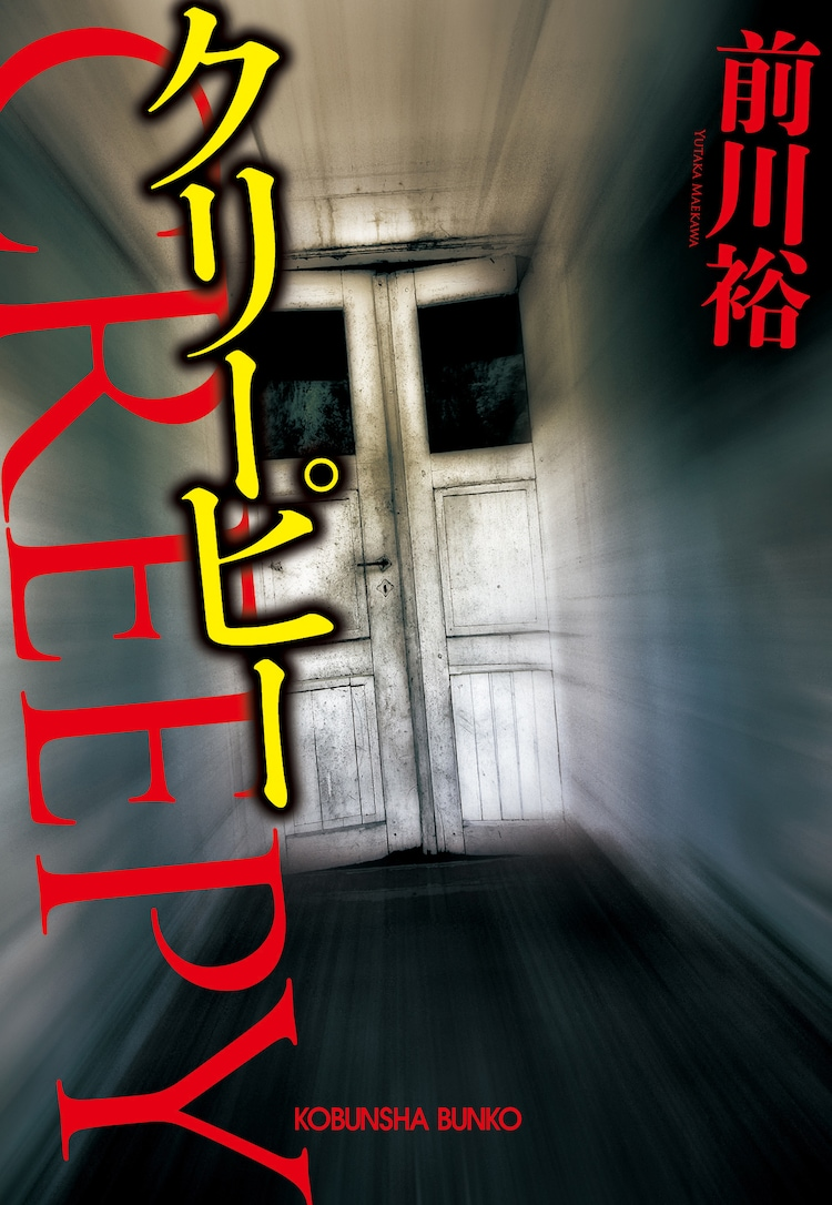 「クリーピー」書影